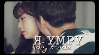 ● Ye Eun + Doo Young | сторожевой