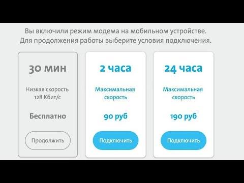 Как раздавать интернет на йоте