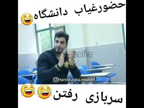 نتیجه تصویری برای کلیپ ایرانی