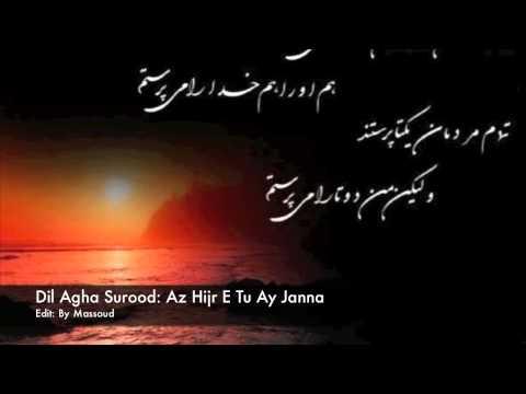 Dil Agha Surood Az Hijr E Tu Ay Janna
