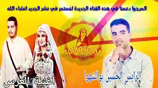 اغنية العرس الفنان الحسين بوالشهوا اجمل اغنية رائعة