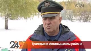 МВД по РТ: Вероятной причиной гибели семерых мужчин в Актанышском районе стала летняя резина УАЗа(, 2015-10-13T07:39:42.000Z)