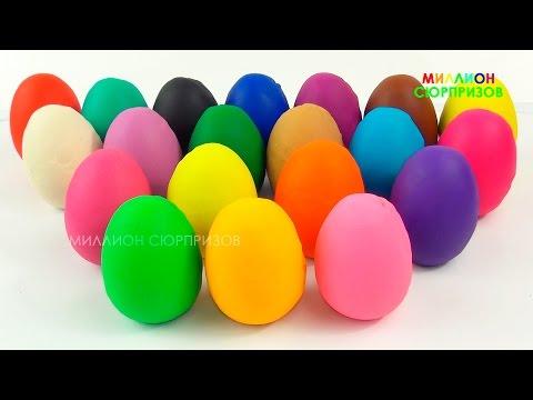 Яйца сюрпризы Плей до для детей | Учим цвета для детей | Открываем яйца сюрпризы для малышей