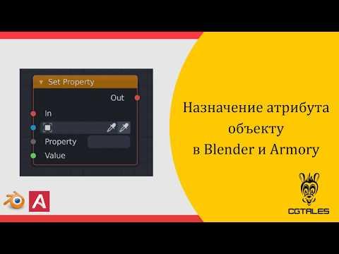 Назначение атрибута объекту в Blender и Armory