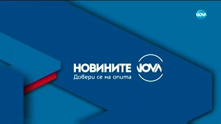 Новините на NOVA (14.08.2020 - централна емисия)