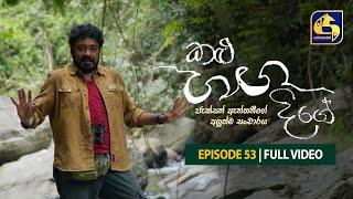 Kalu Ganga Dige Episode 53 || කළු ගඟ දිගේ ||  21st August 2021 Thumbnail