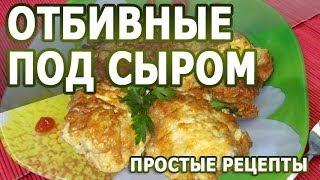 Рецепты блюд. Отбивные под сыром простой рецепт