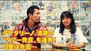 タイタン東スポ部 スポーツ&ニュース!!】お笑い事務所「タイタン」×...