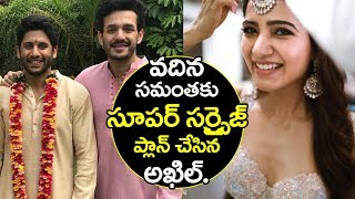 Akhil Akkineni Surprise gift To VADHINA Samantha | Naga Chaitanya & Samantha Marriage Hungama