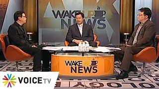 Wake Up News 21 สิงหาคม 2562