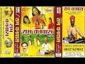 "राम वनवास/प. माताफेर तिवारी ""निर्मोही सुल्तानपुरी""/Ram Vanvaas/P. Matapher Tiwari/GOLD CASSETTES"