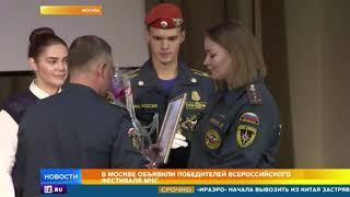 В Москве назвали победителей всероссийского фестиваля МЧС