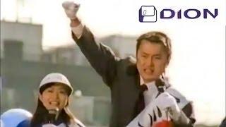 2000年 DDI インターネットDION 「春一番、インターねっ党。コミコミ175...