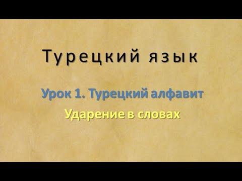 Урок 1. Чешский алфавит. Буквы A E O U B D J K L M N S T