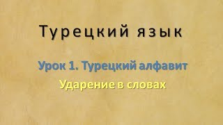 Турецкий язык. Урок 1. Турецкий алфавит. Часть 3. Ударение в словах