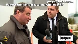 Вижте шокиращата изповед на делегат, принуден да гласува за Боби Михайлов