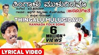 Thingalu Mulugidavo Lyrical Video Song | Appagere Thimmaraju | Kannada Folk Songs