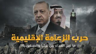 حرب الزعامة الإقليمية.. ما سر العداء بين تركيا والسعودية؟