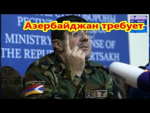 Арутюнян распустит армию сепаратистов, сообщили в Ереване «Азербайджан требует»