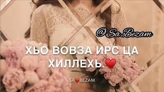 Милана Эдилсултанова - Признание.💕 new 2018 (+текст) СА БЕЗАМ...♥️