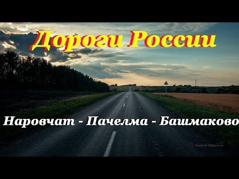 Наровчат-Пачелма-Башмаково (июль 2019)