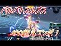【ガンダムVS】バルバトスルプス、400超えコンボ! の動画、YouTube動画。