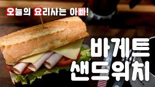 [오요빠9탄] 바게트샌드위치 Baguette sandw…