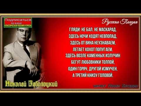 Белая ночь  —Николай Заболоцкий —читает Павел Беседин