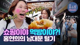 쇼핑인가 먹방인가🛒홍현희와 남대문 시장을 터세   홍쇼핑 EP.4