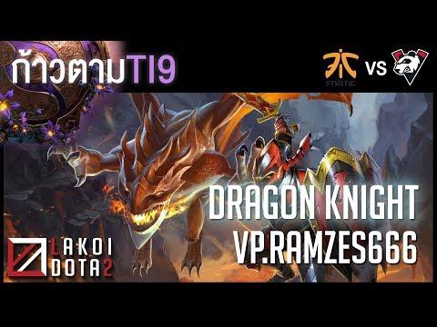 [ ก้าวตามTI9 ] Dragon Knight อัศวินมังกรไฟดำศูนย์องศา ฟาดหางให้หน้าชาแล้วเผาให้เรียบ โดย VP.Ramzes