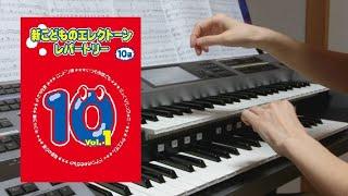 【小さな世界】(10級)・ディズニー・エレクトーン演奏 thumbnail