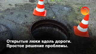 Открытые люки вдоль дороги. Простое решение проблемы.