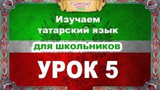 Татарский язык. Обучающее видео. Урок 5.Tatar language. Training video