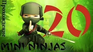 [Прохождение] Mini Ninjas. Глава 20
