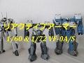 【マクロス玩具レビュー】1/60 VF-0リアクティブアーマー補足 & 1/72 VF-0A/S / Rea…