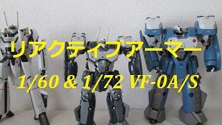 【マクロス玩具レビュー】1/60 VF-0リアクティブアーマー補足 & 1/72 VF-0A/S / Reactive Armor for 1/60 VF-0A/S , 1/72 Scale Kit