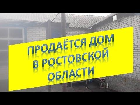 Продаётся дом в Ростовской области г.Гуково/Купить домик по меньше