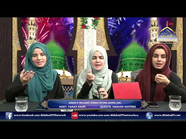 Main Hoon Fatima SA   Hashim Sisters   Ahlebait TV HD