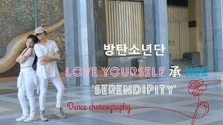 BTS (방탄소년단) LOVE YOURSELF 承 Her 'Serendipity' | Dance Choreography