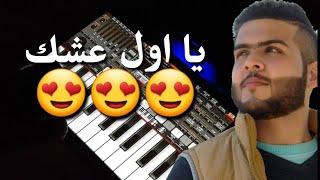 يا اول عشك 😍   عباس الامير   عزف اورك 😎
