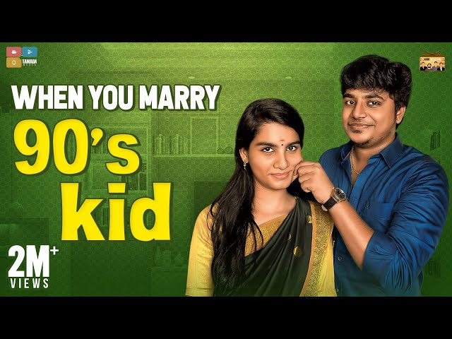 When you marry 90's Kid | #StayHome Create #Withme | Narikootam | Tamada Media