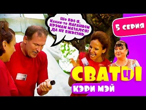Сериал Сваты 4 й сезон 7 я серия комедия смотреть онлайн Домик в деревне Кучугуры HD