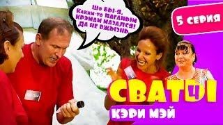 Сериал Сваты 4 й сезон 5 я серия комедия смотреть онлайн Домик в деревне Кучугуры HD