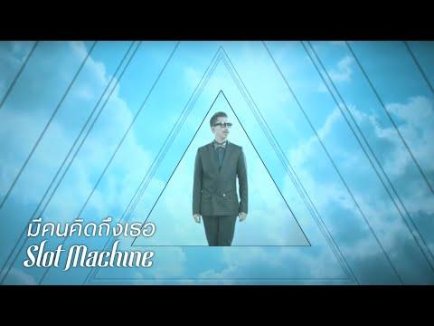 Slot Machine - มีคนคิดถึงเธอ (Mi Khon Khitthueng Thoe) - [Official Music Video]