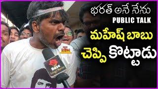 Mahesh Babu Fans Reaction After Watching Bharat Ane Nenu Movie - First Half | Review/Public Talk