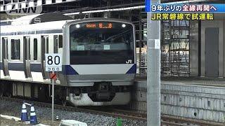 9年ぶり全線再開へ JR常磐線「富岡~浪江」試運転(19/12/18)