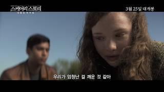 [스케어리 스토리: 어둠의 속삭임] 메인 예고편