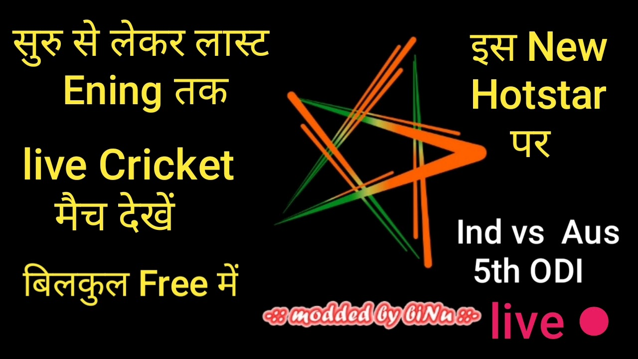 How To Watch Cricket Live On Hotstar Free Mobile Me Live Match Kaise Dekhe