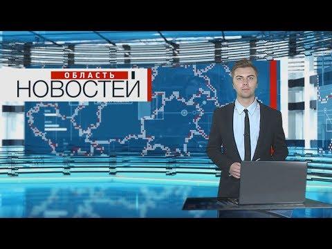 """Область новостей"""" в 18:30. Выпуск 17.01.20"""