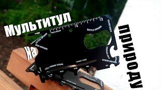 Мультитул ninja wallet 18 в 1, за 1$ из Китая